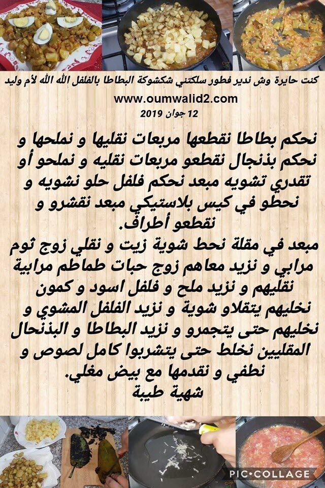 شكشوكة البطاطا بالفلفل Algerian Recipes Recipes Bread