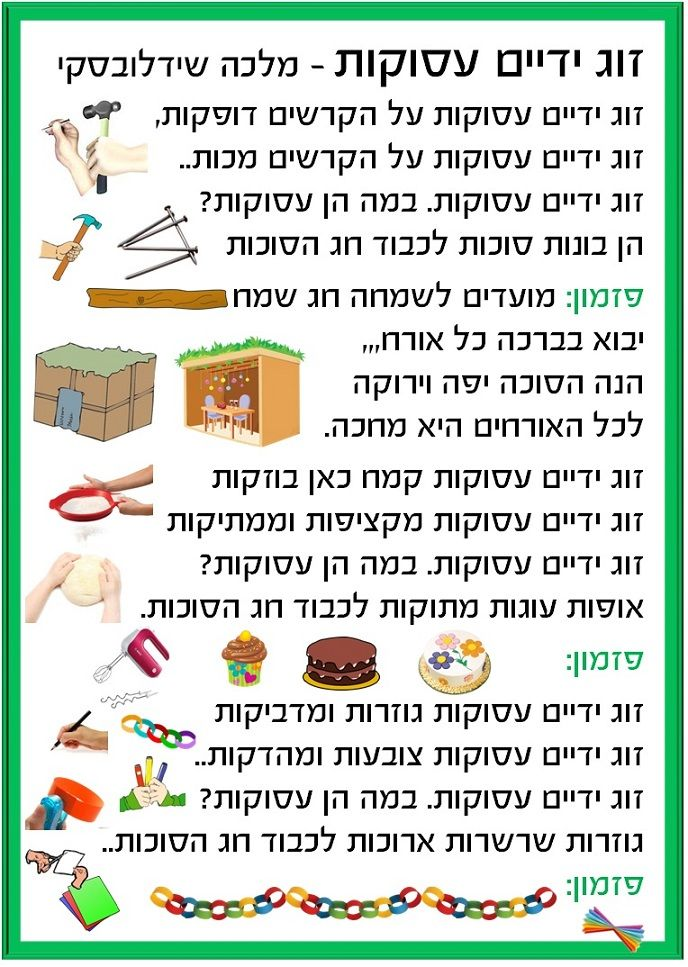 Printable Worksheets rosh hashanah worksheets : 24 best Jewish Education images on Pinterest | Jewish crafts ...