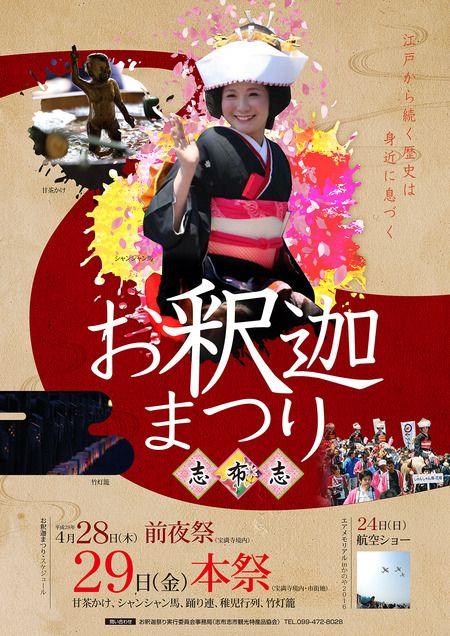 bxshs521さんの提案 - 鹿児島県三大祭り~志布志お釈迦まつり~のポスター制作依頼 | クラウドソーシング「ランサーズ」