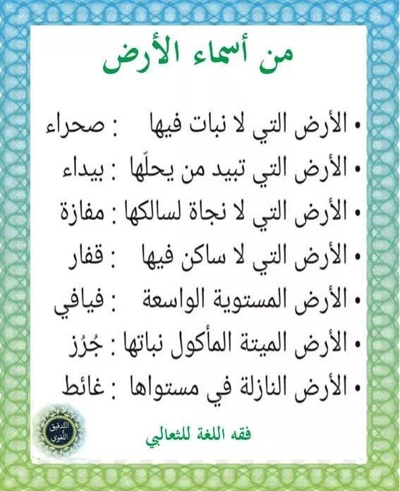 Pin By Hussein On أسماء في اللغة Beautiful Arabic Words Learning Arabic Arabic Language