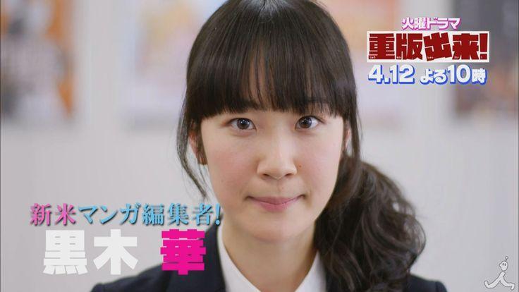 [新番組] 4/12(火)スタート! 黒木華 主演 『重版出来!』 頑張って働く人にエールを!【TBS】