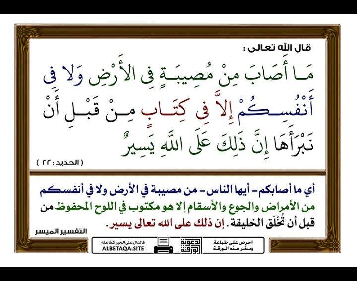 Pin By عبدالرحمن سعيد On Albetaqa In 2020 Salaah Words Allah
