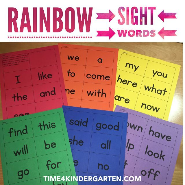 rainbow sight words- kindergarten sight words curriculum