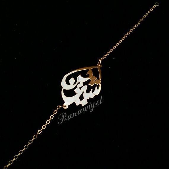 1000 Ideas About Arabic Jewelry On Pinterest Monogram