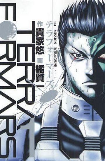 Terra Formars Volume 01-16 VF Animes-Mangas-DDL    https://animes-mangas-ddl.net/terra-formars-va/