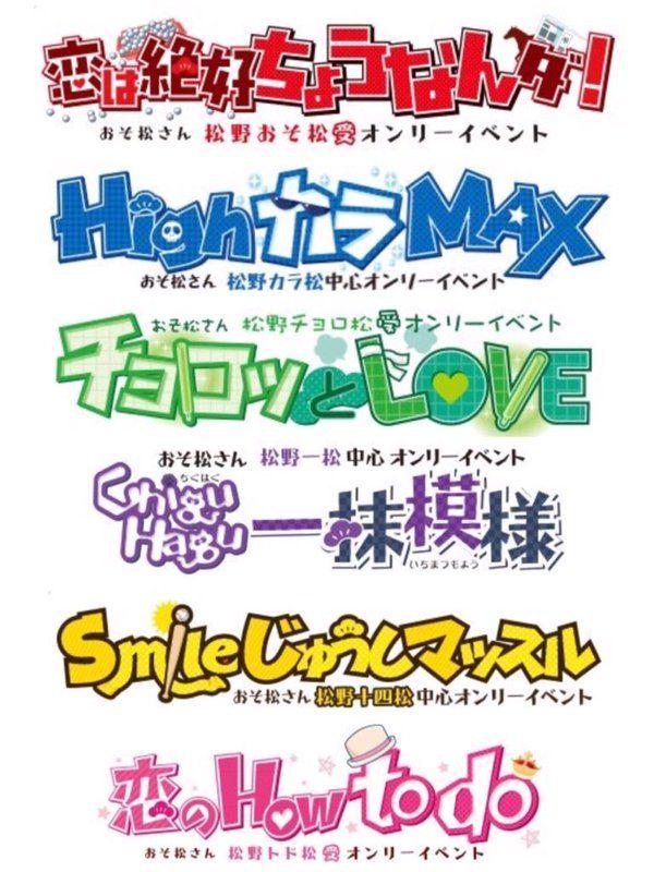 おそ松さん ロゴ - Google 検索