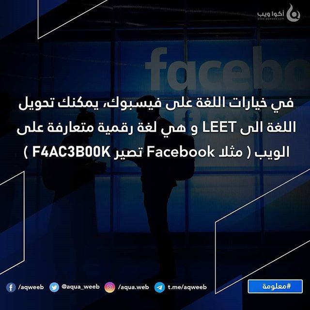 لنساعدك على ترفيه نفسك في هذا الحجر سنحاول ان نشارك بضع معلومات جميلة في مختلف المجالات التقنية فلا تنسى متابعتنا في فيسبوك يمكنك تحو Leet Facebook Lockscreen