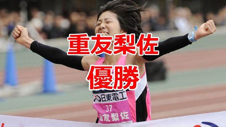 重友梨佐 優勝 大阪国際女子マラソン 5年ぶり