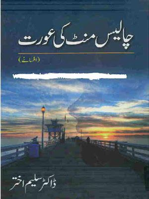 #free  #download  or #read  #online Chalis Minute Ki Aurat, Woman for forty minutes a beautiful short story based pdf book written by Dr Saleem Akhtar. #pdfbooksin #Urdu  #pdfbook  #selfhelp #novel