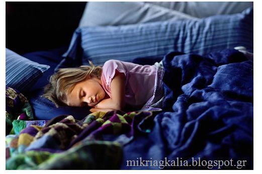 Μικρή Αγκαλιά: 3 Ερωτήσεις για Καληνύχτα