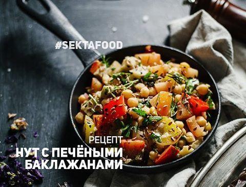 Сегодня делимся рецептом простого летнего салата с нутом и баклажанами. Его можно есть тёплым, как рагу, или остудить все ингредиенты и сделать салат. Баклажаны можно запекать в духовке или на гриле, если вы на даче. Попробуйте добавить разные сорта помидоров в салат, тогда вкус станет еще более богатым!  Рецепт, как всегда, в комментариях! ⬇⬇⬇ Приятного аппетита! #sekta #sektafood #sektafoodrecept