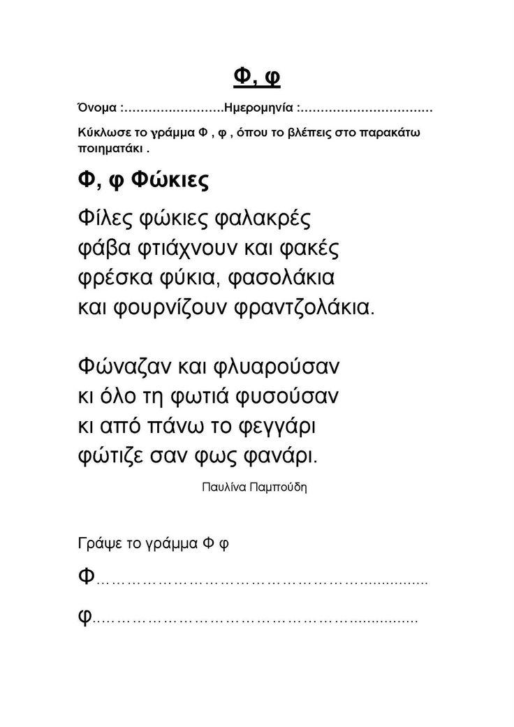 Ζήση Ανθή : Φύλλα εργασίας για το νηπιαγωγείο .    Η αλφαβήτα της Παυλίνας Παμπούδη   Η αλφαβήτα της Παυλίνας Παμπούδη , ένα ποιηματάκι για ...