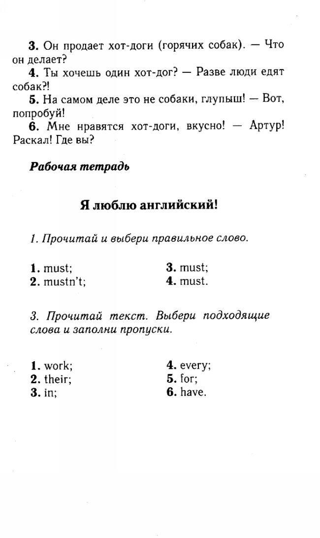 Гдз 3 класс 2003 год харисов ф.ф