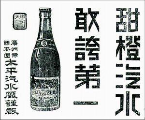 刊登于1927年7月《广州民国时报》上的甜橙汽水广告