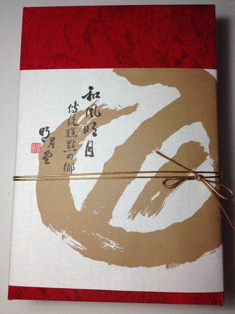 台北★永康街★和菓子好吃大爆炸明月堂[103.09.28更新] - 吃吃喝喝無比歡樂 - PChome 個人新聞台