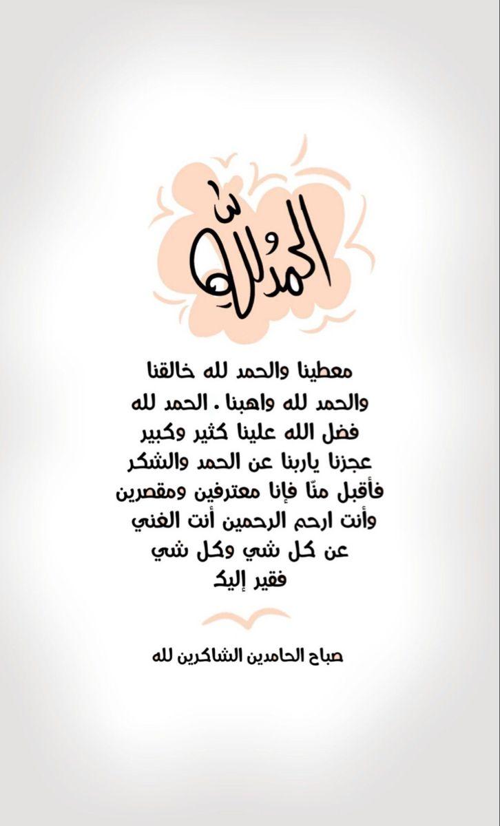 أخي وأختي دائما عطر فمك بذكر الله والحمد لله Beautiful Islamic Quotes Good Morning Arabic Islamic Phrases