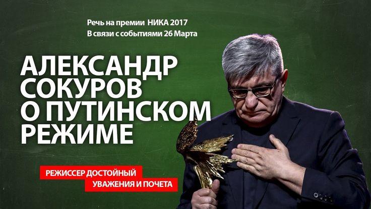 Скандальная речь Александра Сокурова о Путинском Режиме! Он Вам не Димон #3