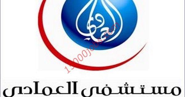 متابعات الوظائف وظائف مستشفى العمادي القطرية لمختلف التخصصات محدث باستمرار وظائف سعوديه شاغره British Leyland Logo Vehicle Logos Leyland