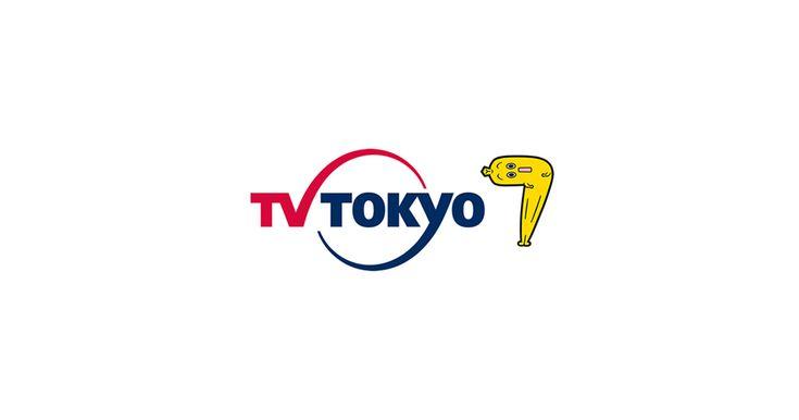 テレビ東京公式サイト。番組の最新情報、動画、イベント、映画、アプリ、アナウンサーなど、TVTOKYOに関する様々な情報をお届けします。