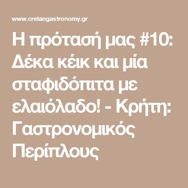 Η πρότασή μας #10: Δέκα κέικ και μία σταφιδόπιτα με ελαιόλαδο! - Κρήτη: Γαστρονομικός Περίπλους