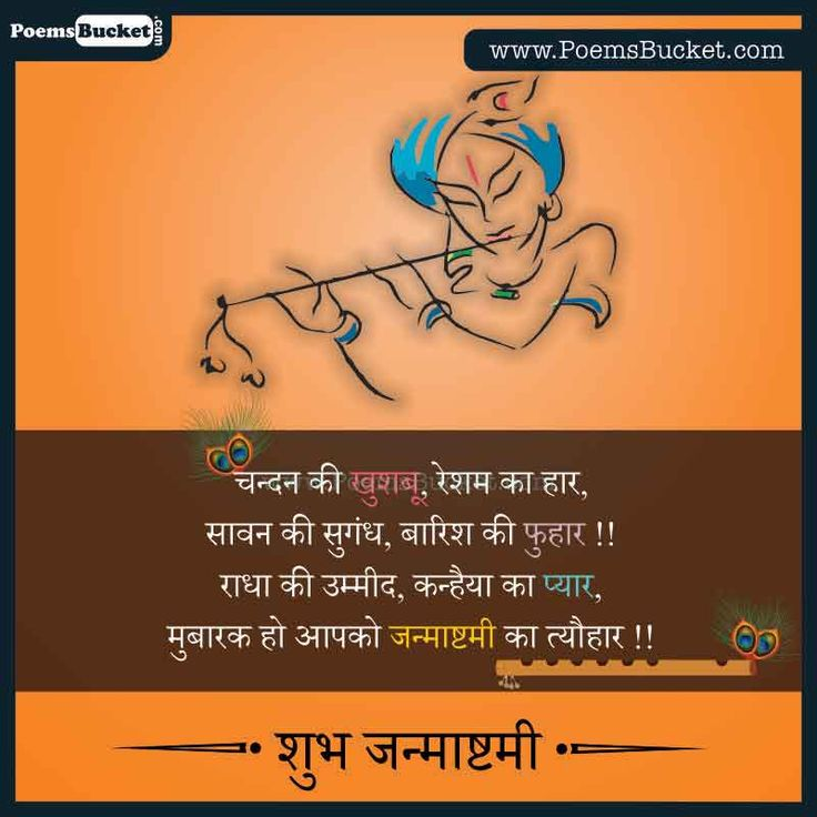 7 Top 7 Happy Janmashtami Wishes In Hindi