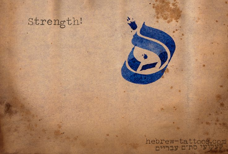 strength! by hebrew-tattoos.com | Calligrams and Abstract ...