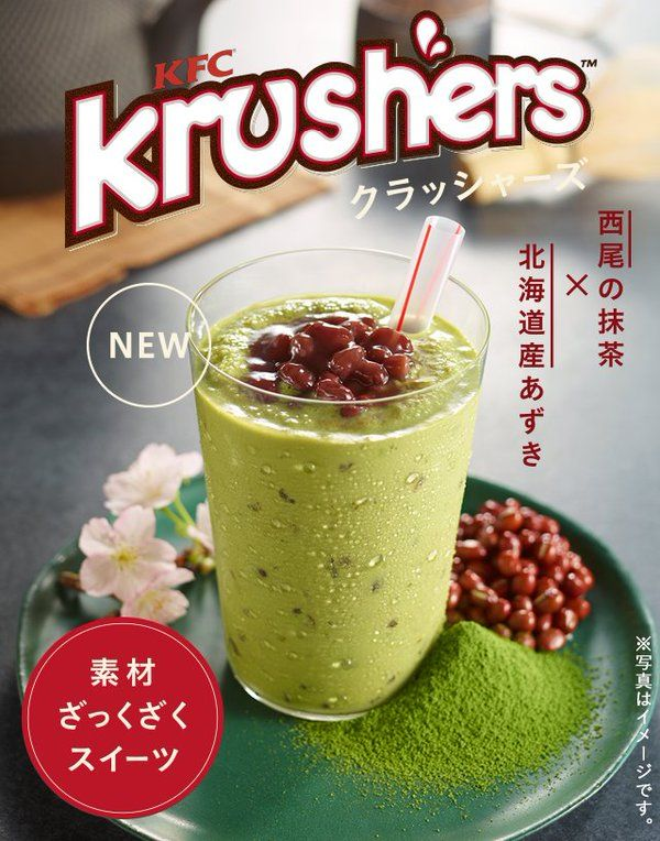KFC KRUSHERS | lovely !