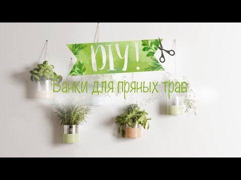 Горшки для пряных трав (DIY) | Идеи от WESTWING - YouTube