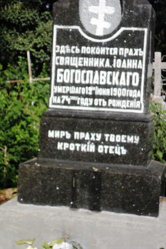 Мои прогулки по Екатеринодару.Всесвятское кладбище.Часть, 2: synchasvetlana