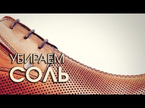 Как очистить кожаную обувь от соли (гладкая кожа) - YouTube