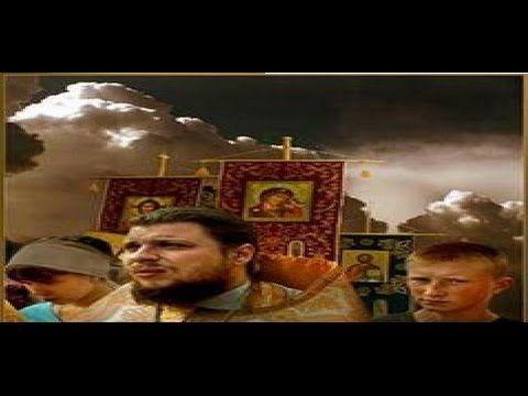 sionstar: История Отступления - Культ Православия
