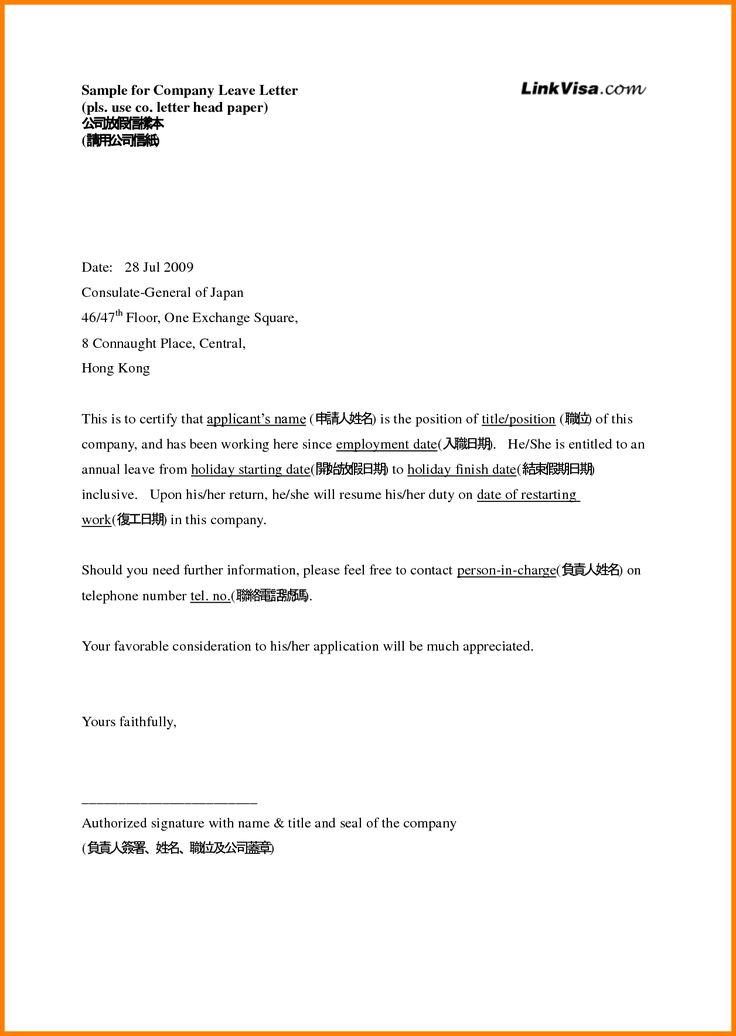 letter format for company business jpg thank you leaving Home - how to write an leave application