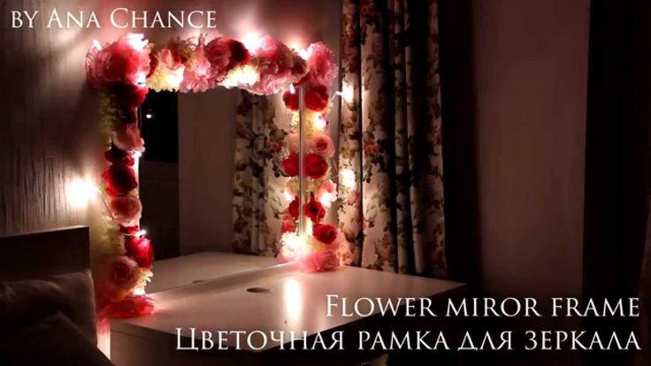 DIY: Flower mirror frame | Цветочная рамка для зеркала ❀