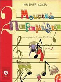 Δυο μουσικά παραμύθια με θέμα τη φιλία, την ομαδικότητα, το φόβο, τη συνεργασία, τη διαφορετικότητα, την οικολογία. Το βιβλίο περιέχει παρτιτούρες με τις νότες των κομματιών καθώς και cd.