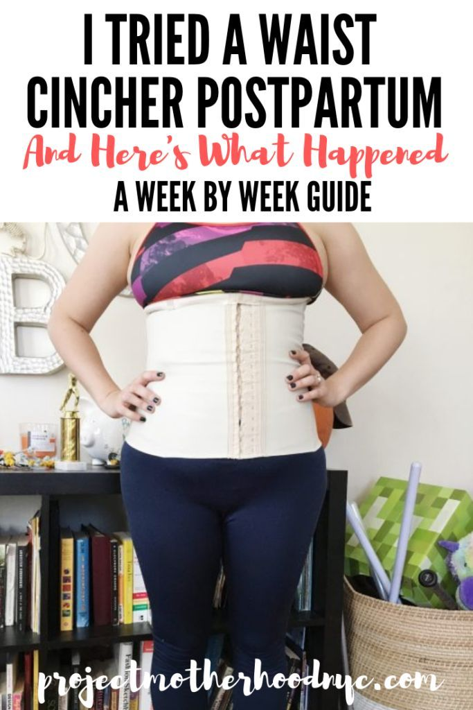 9a7aab381c3 I Tried a Waist Cincher Corset and Here s What Happened - Project Motherhood