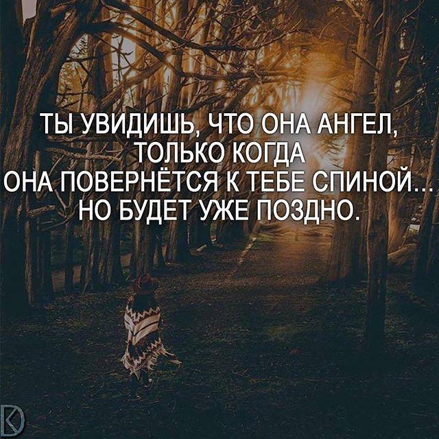 Лучше всего найти того, кто будет любить тебя такой, какая ты есть: плохой, хорошей, страшной, красивой, доброй – какая есть. Ведь он всё равно будет считать тебя лучше всех. Вот с кем стоит быть рядом... . . #отношения #расставание #разлука #цитата #счастье #мотивациянакаждыйдень #правдажизни #чувство #совет #умныеслова #мыслинаночь #цитатыолюбви #психологиялюбви #deng1vkarmane