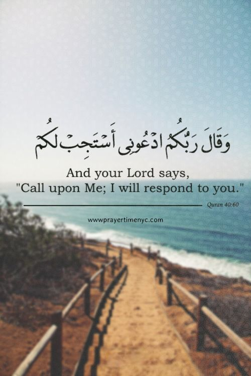 And your Lord says, Call upon me; i will respond to you. #Quran #quranverses #quranlines #quranicquotes #quranicverse