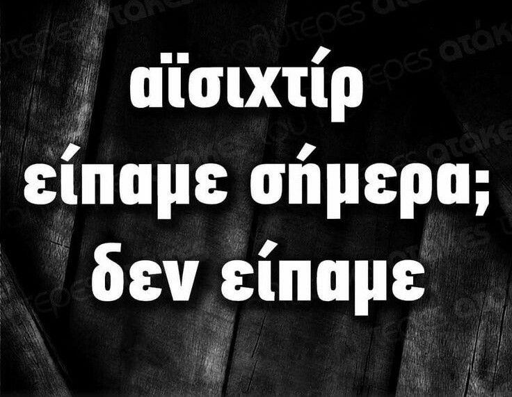Ειπαμε?? #αισιχτιρ_για_τεταρτη..