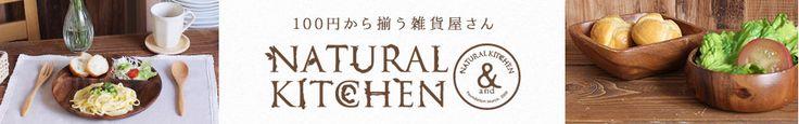 ナチュラルキッチン アンド(NATURAL KITCHEN &) 100円からそろう雑貨屋さん
