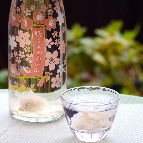 国産ロゼワインに桜の花を浸した香りあのあるフルーティな甘口ワインです。国産で食用の八重桜を使用しています。花は自然のまま使用しておりますので、花から離脱した花びらや花弁が浮遊することがあります。よく冷やしてお飲みください。■咲くらのわいん (500ml/ロゼ/甘口)