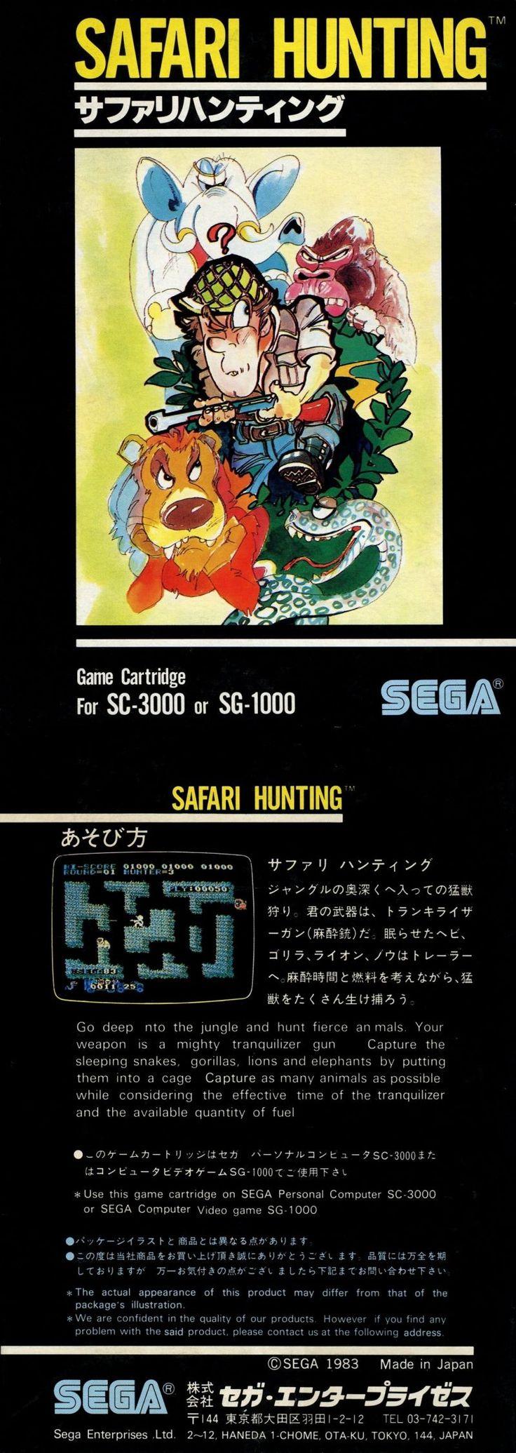 (covers) Safari Hunting, SG-1000, Sega, 1983 #80s #sega #sg1000 #console #retrogaming #mastersystem