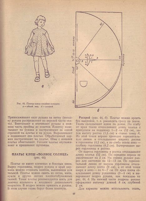 Children's Circle Infinity Dress Vintage Pattern with Arm Holes (I'm having a hard time deciding if this would look adorable or hideous)