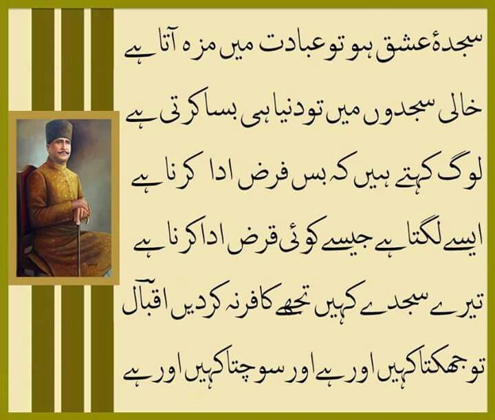 kulliyat e iqbal farsi with urdu translation pdf