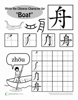 First Grade Handwriting Drawing & Painting Chinese Foreign Language Worksheets: Write Chinese Characters: 'Boat'