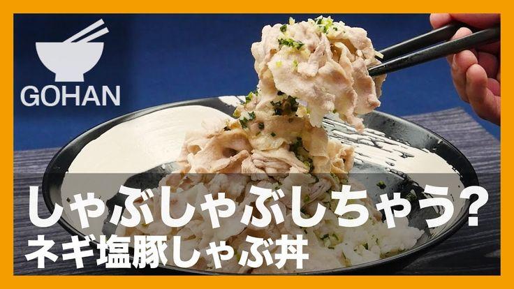 【簡単レシピ】しゃぶしゃぶしちゃう?『ネギ塩豚しゃぶ丼』の作り方 - YouTube