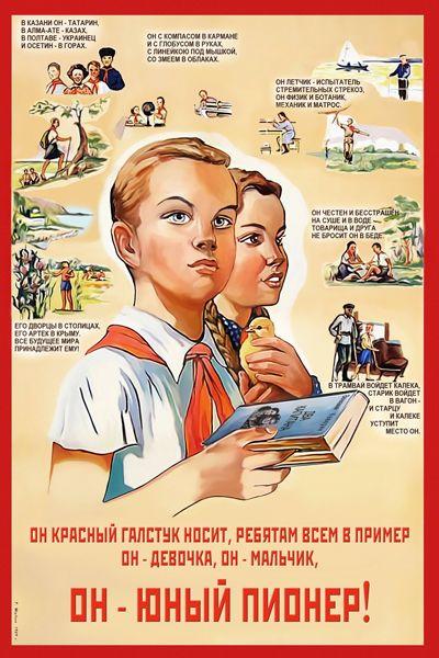 006. Советский плакат: Он красный галстук носит, ребятам всем в пример, он - девочка, он - мальчик, он юный пионер!