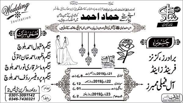 Shadi Card Urdu | Shadi card, Wedding cards, Pakistani ...