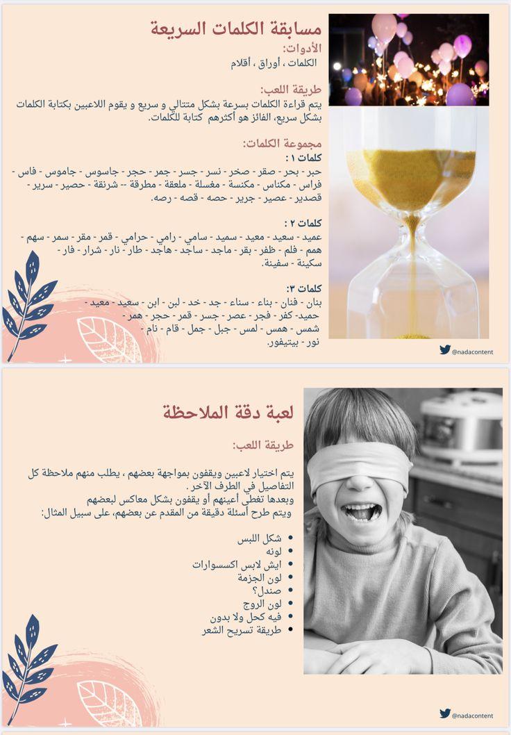Pin By Layan On افكار Ramadan 90 S