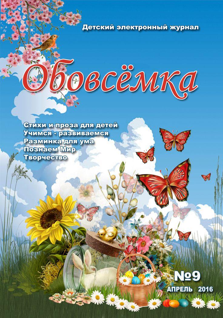 """журнал """"Обовсемка"""" №9, 2016"""