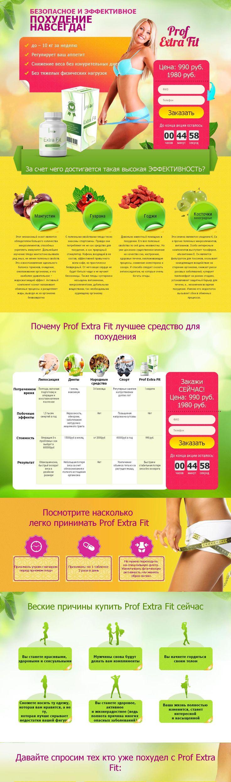 Безопасное Эффективное Средство Для Похудения Похудение. Таблетки для похудения рейтинг препаратов
